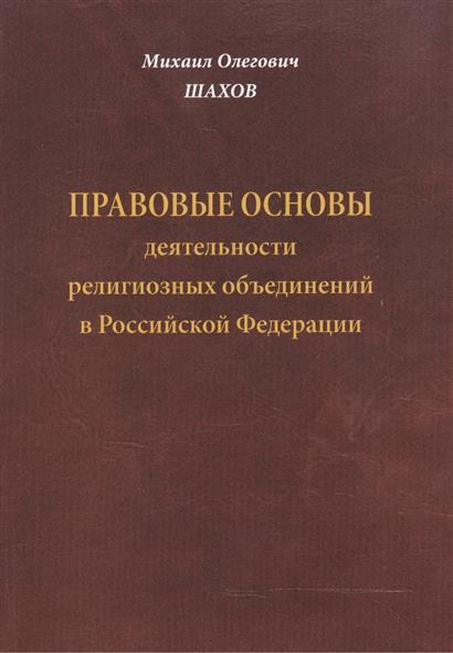 Правовые основы деятельности религиозных объединений в Российской Федерации. Второе издание, дополненное