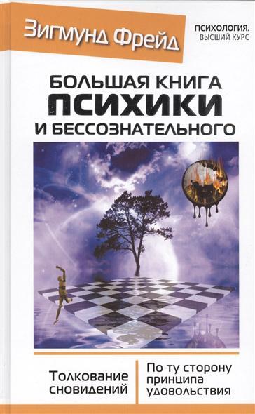 Большая книга психики и бессознательного. Толкование сновидений. По ту сторону принципа удовольствия