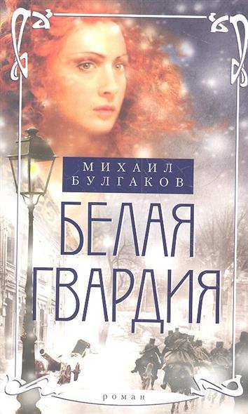 Белая гвардия. Роман