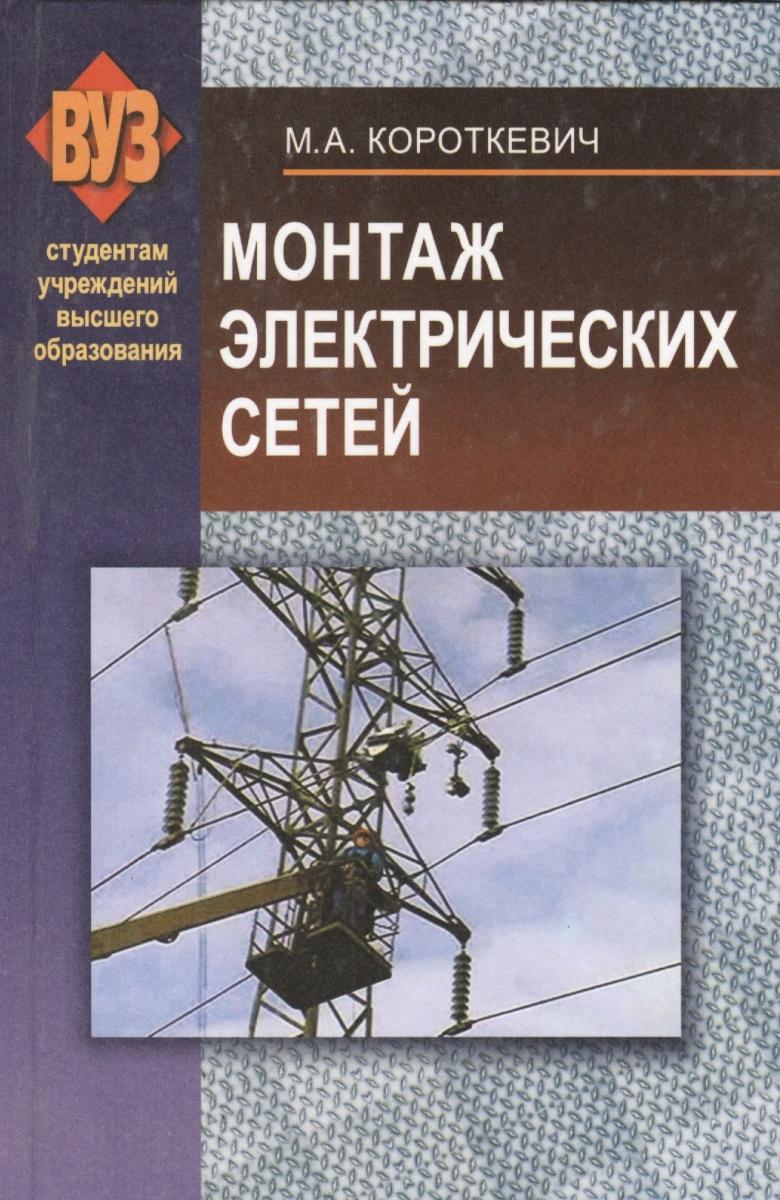 Короткевич М. Монтаж электрических сетей. Учебное пособие