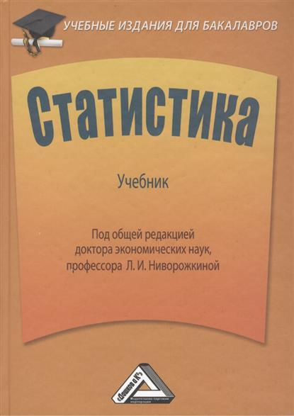 Статистика. Учебник. 2-е издание, дополненное и переработанное