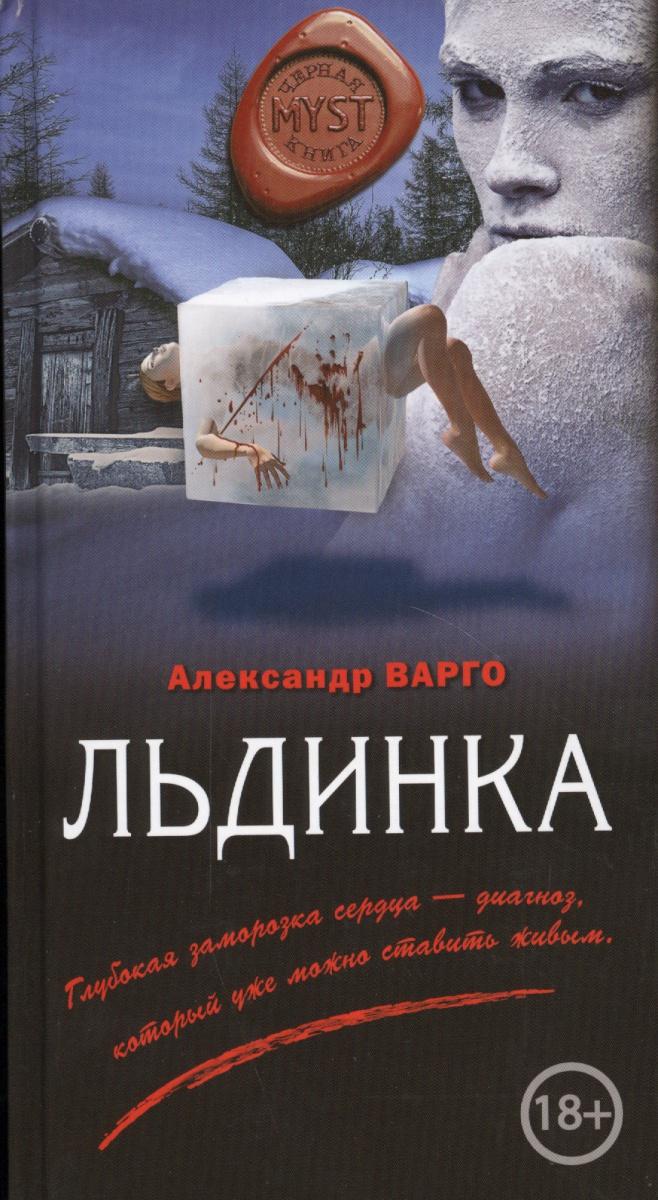 Варго А. Льдинка александр варго приют