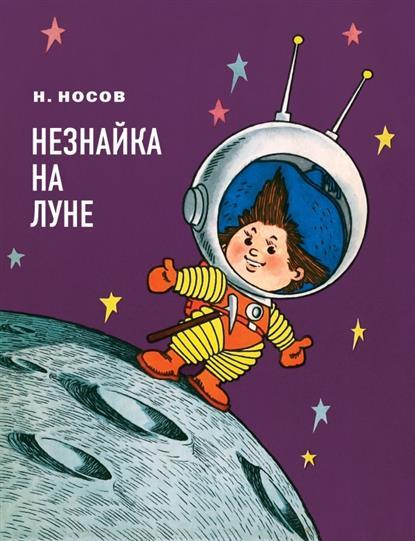 Носов Н. Незнайка на Луне: роман-сказка носов н незнайка на луне роман сказка в четырех частях