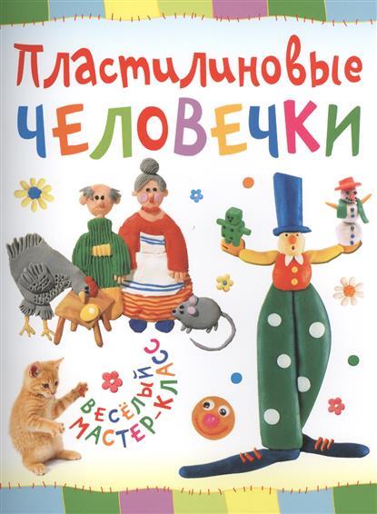 Петрова О. Пластилиновые человечки