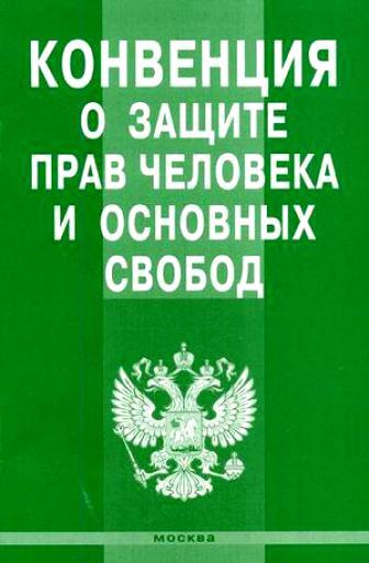 Конвенция о защите прав человека и основн. свобод