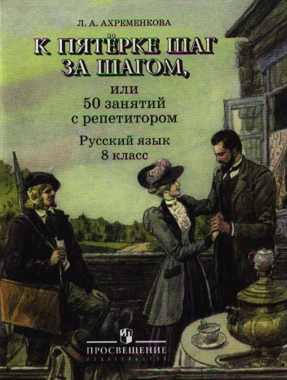 К пятерке шаг за шагом Русский язык 8 кл