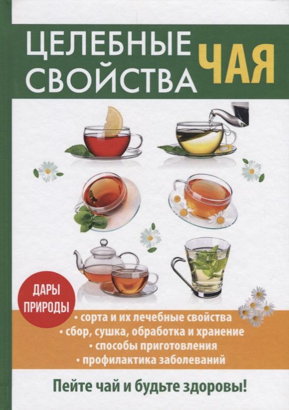 Теленкова Н., (сост.) Целебные свойства чая акватерапия целебные свойства воды