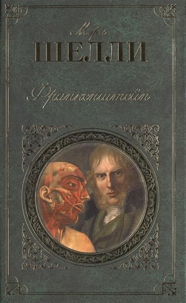 Франкенштейн, или Современный Прометей. Роман