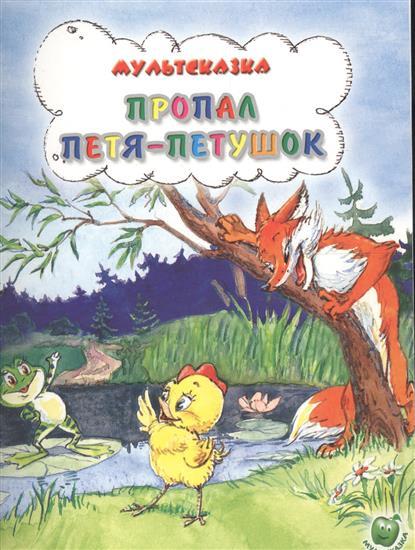 Титова Т.: Пропал Петя-Петушок