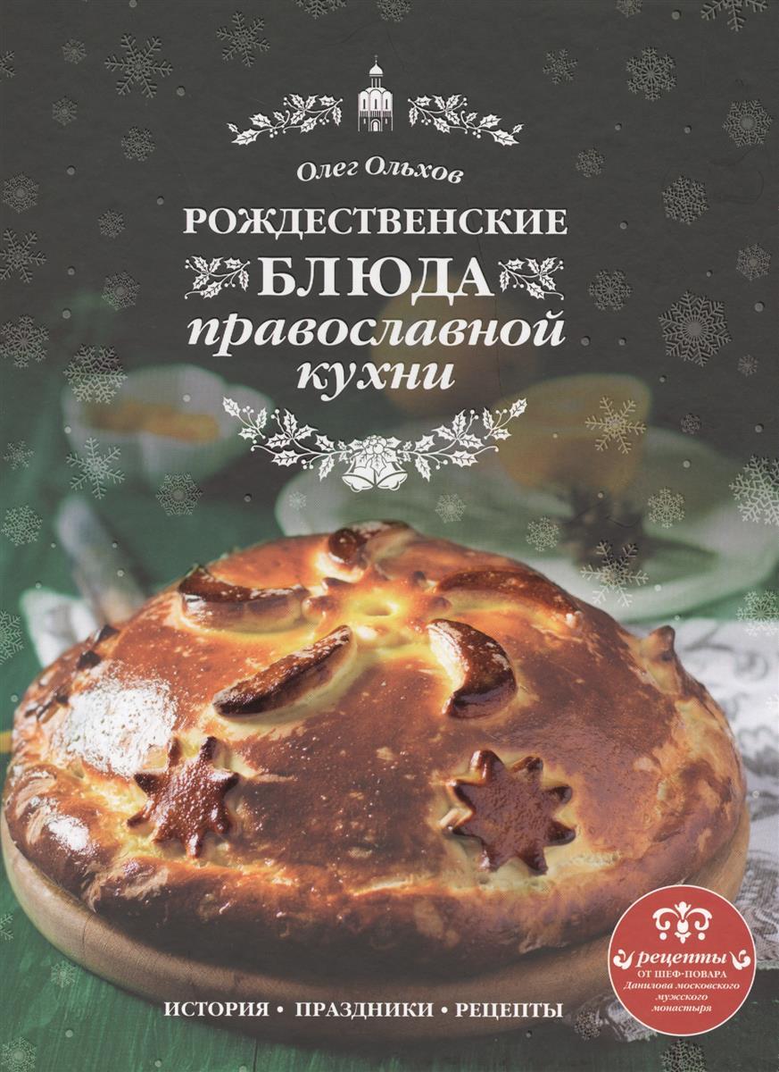 Ольхов О. Рождественские блюда православной кухни олег ольхов постные блюда монастырской кухни история традиции рецепты