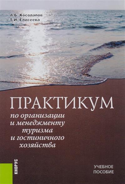 Практикум по организации и менеджменту туризма и гостиничного хозяйства. Учебное пособие