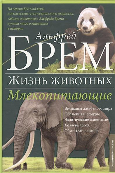 Брем А. Жизнь животных. Млекопитающие. П-Я