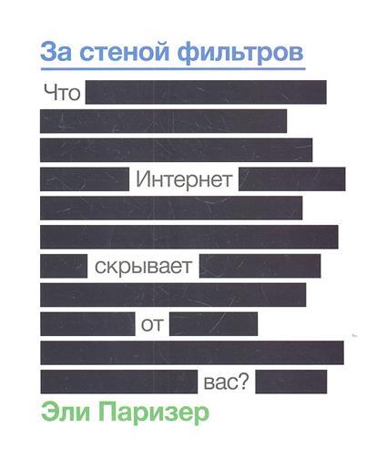 За стеной фильтров. Что Интернет скрывает от вас?