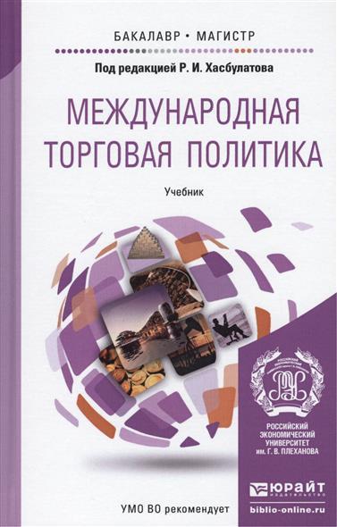 Международная торговая политика. Учебник для бакалавриата и магистратуры