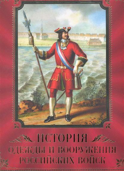 История одежды и вооружения рос. войск