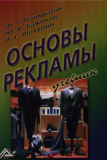 Панкратов Ф., Баженов Ю., Шахурин В. Основы рекламы: Учебник. 14-е издание, переработанное и дополненное
