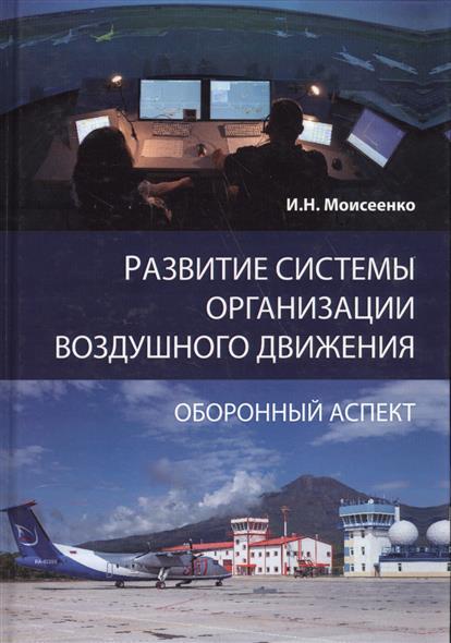 Моисеенко И. Развитие системы организации воздушного движения. Оборонный аспект