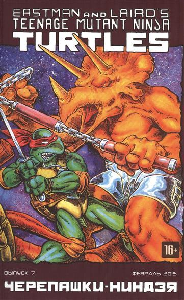 Истмен К., Лерд П. Teenage Mutant Ninja Turtles. Черепашки-ниндзя. Выпуск 7 (февраль 2015) лерд п teenage mutant ninja turtles черепашки ниндзя выпуск 18 январь 2016