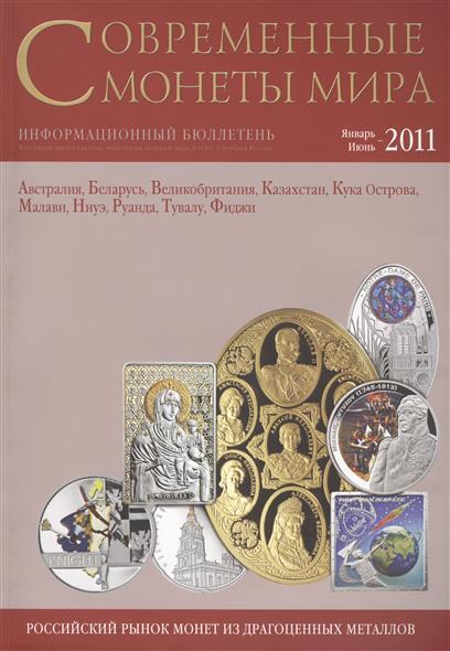 Современные монеты мира. Январь-июнь 2011. Информационный бюллетень