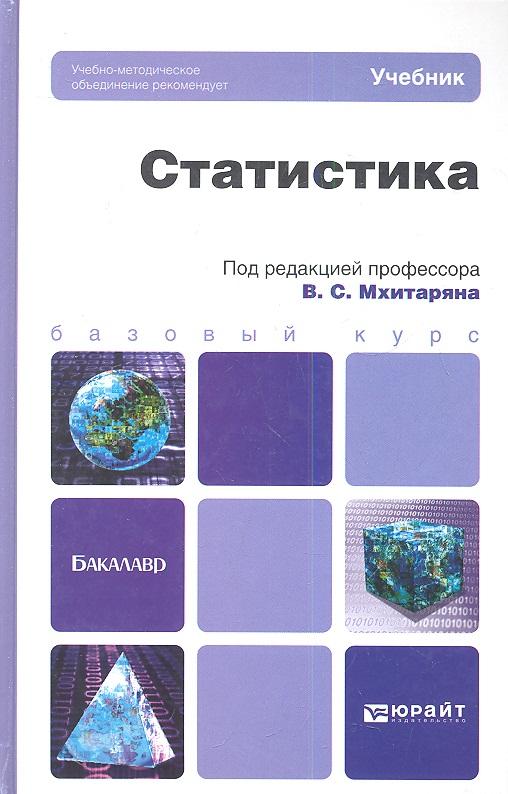 Мхитарян В. (ред.) Статистика. Учебник для бакалавров минашкин в ред статистика учебник для бакалавров