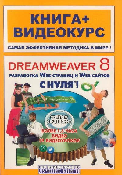 Анохин А. (ред.) Adobe Dreamweaver CS3 c нуля adobe dreamweaver cs3 с нуля cd