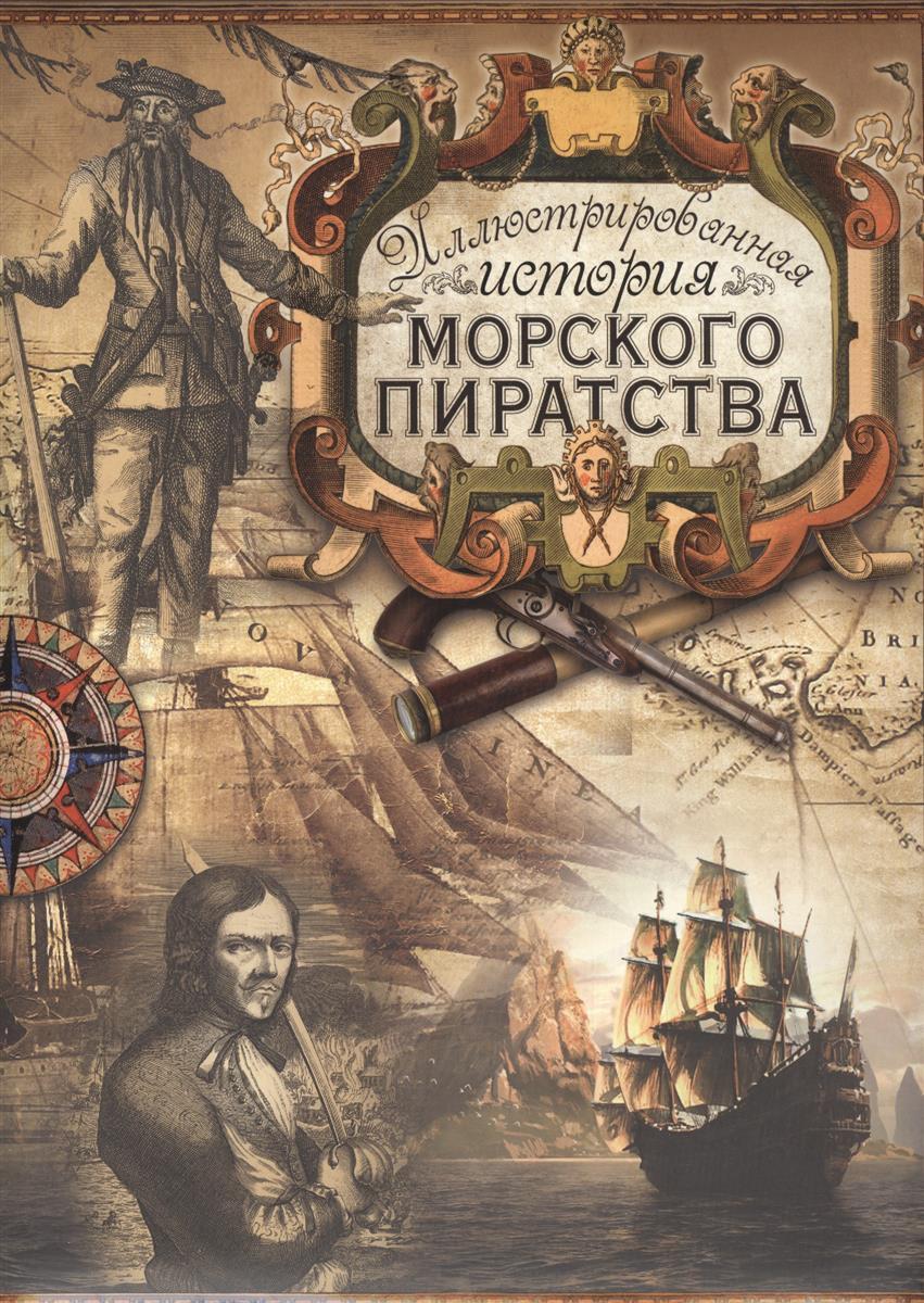 Иллюстрированная история морского пиратства