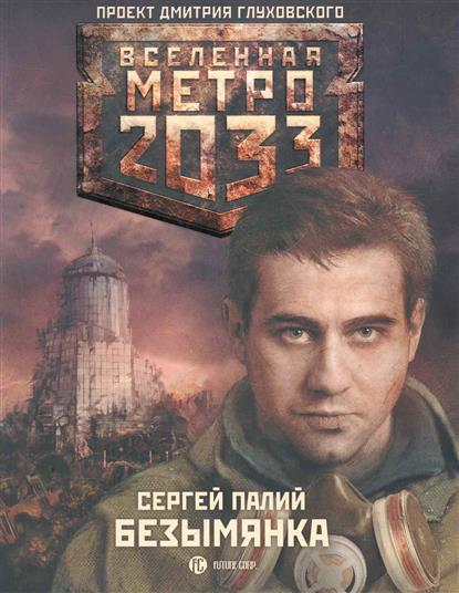 Палий С. Метро 2033 Безымянка шабалов д метро 2033 право на жизнь