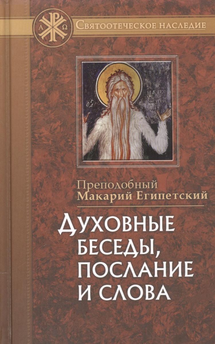 Египтский М. Духовные беседы, послание и слова, с присовокуплением сведений о жизни его и писаниях духовные беседы 1 cd