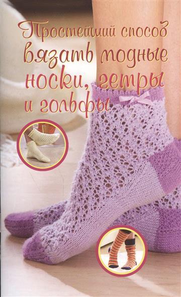 Простейший способ вязать модные носки, гетры и гольфы