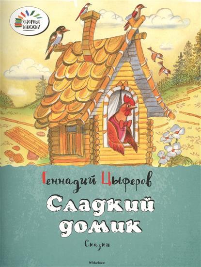 Цыферов Г.: Сладкий домик. Сказки