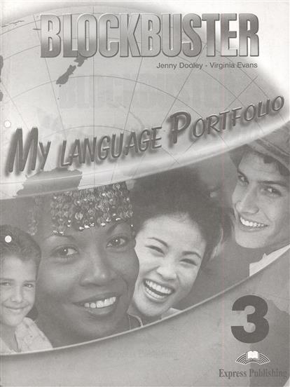 Dooley J., Evans V. Blockbuster 3. My Language Portfolio dooley j evans v fairyland 2 my junior language portfolio языковой портфель