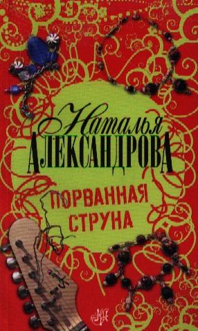 Александрова Н. Порванная струна ISBN: 9785170492121 цена