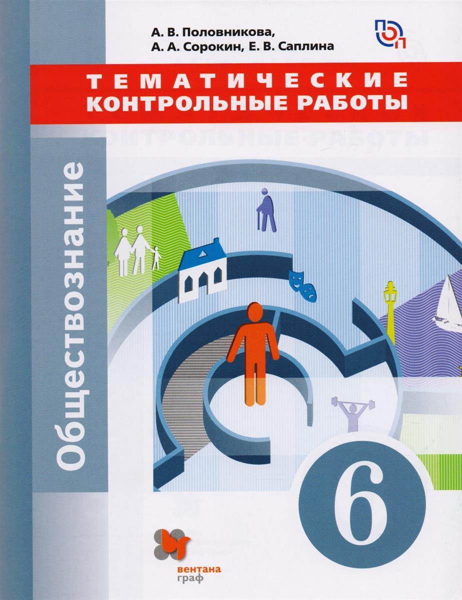 Обществознание. Тематические контрольные работы. 6 класс: практикум (ФГОС) (ПООП)