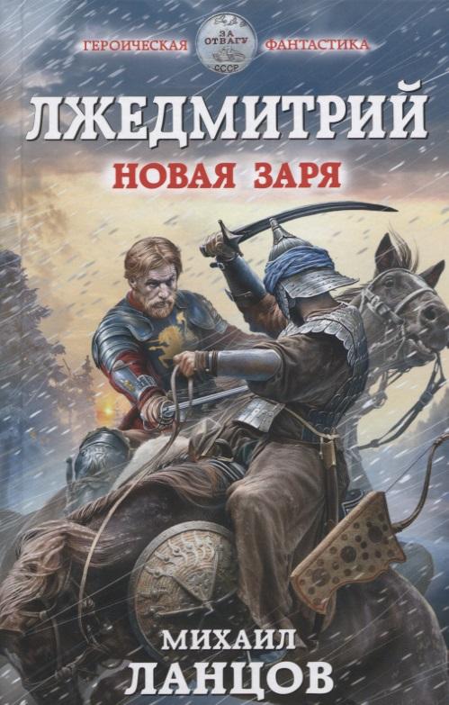 Ланцов М. Лжедмитрий: Новая заря