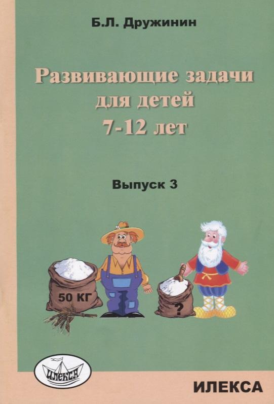 Дружинин Б. Развивающие задачи для детей 7-12 лет. Выпуск 3