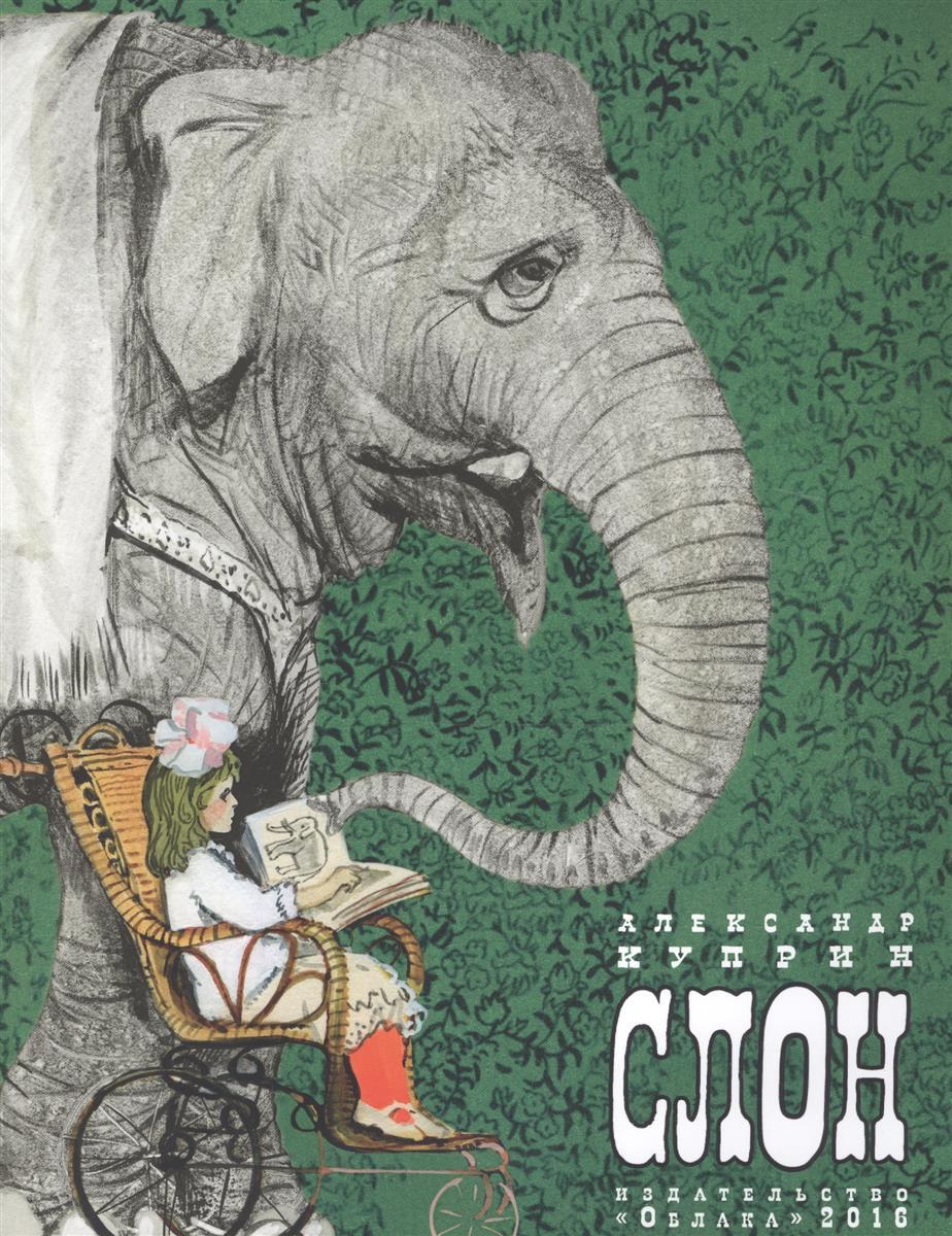 Куприн А. Слон а и куприн резеда