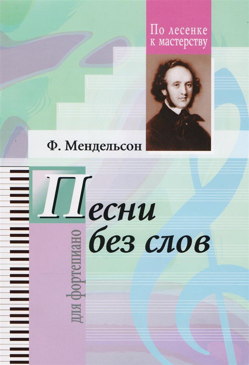 Мендельсон Ф. Песни без слов для фортепиано