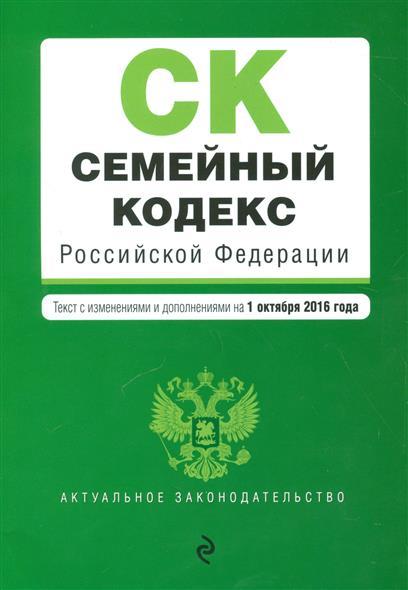 Семейный кодекс Российской Федерации. На 1 октября 2016 года