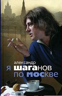 Шаганов А. Я Шаганов по Москве