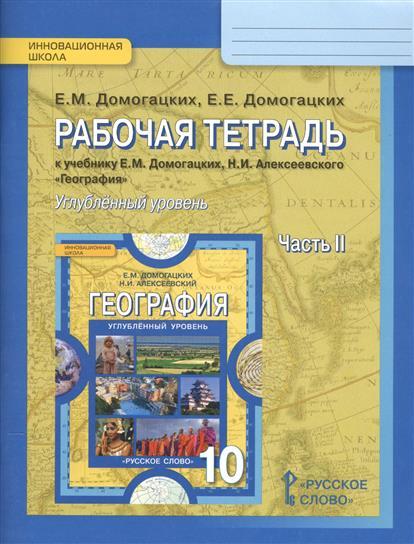 Рабочая тетрадь к учебнику Е.М. Домогацких, Н.И. Алексеевского География для 10 класса общеобразовательных организаций. Часть 2. Углубленный уровень
