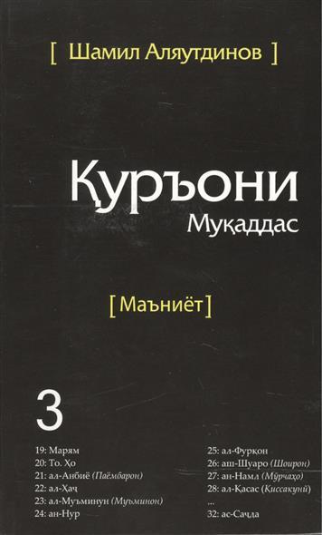 Аляутдинов Ш. Тарчумаи маъниети Куръони Мукаддас. Чилди 3. Священный Коран. Смыслы. Том 3 (на таджикском языке) священный коран смыслы на таджикском языке том 1