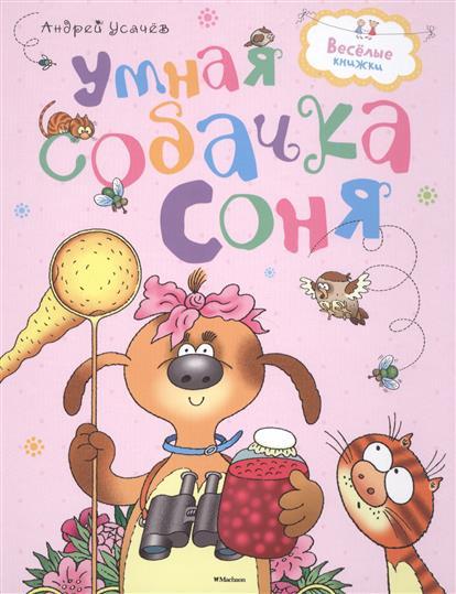 Усачев А. Умная собачка Соня ISBN: 9785389110175 усачев а умная собачка соня