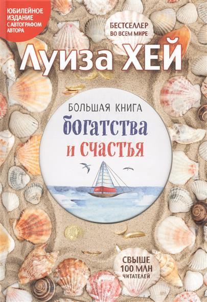 Хей Л. Большая книга богатства и счастья семина и большая книга счастья