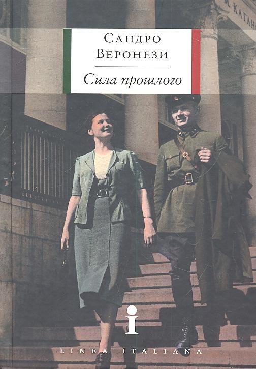 Фото Веронези С. Сила прошлого. Роман ISBN: 9785271419805