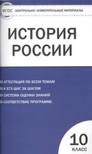 История России. Базовый уровень. 10 класс