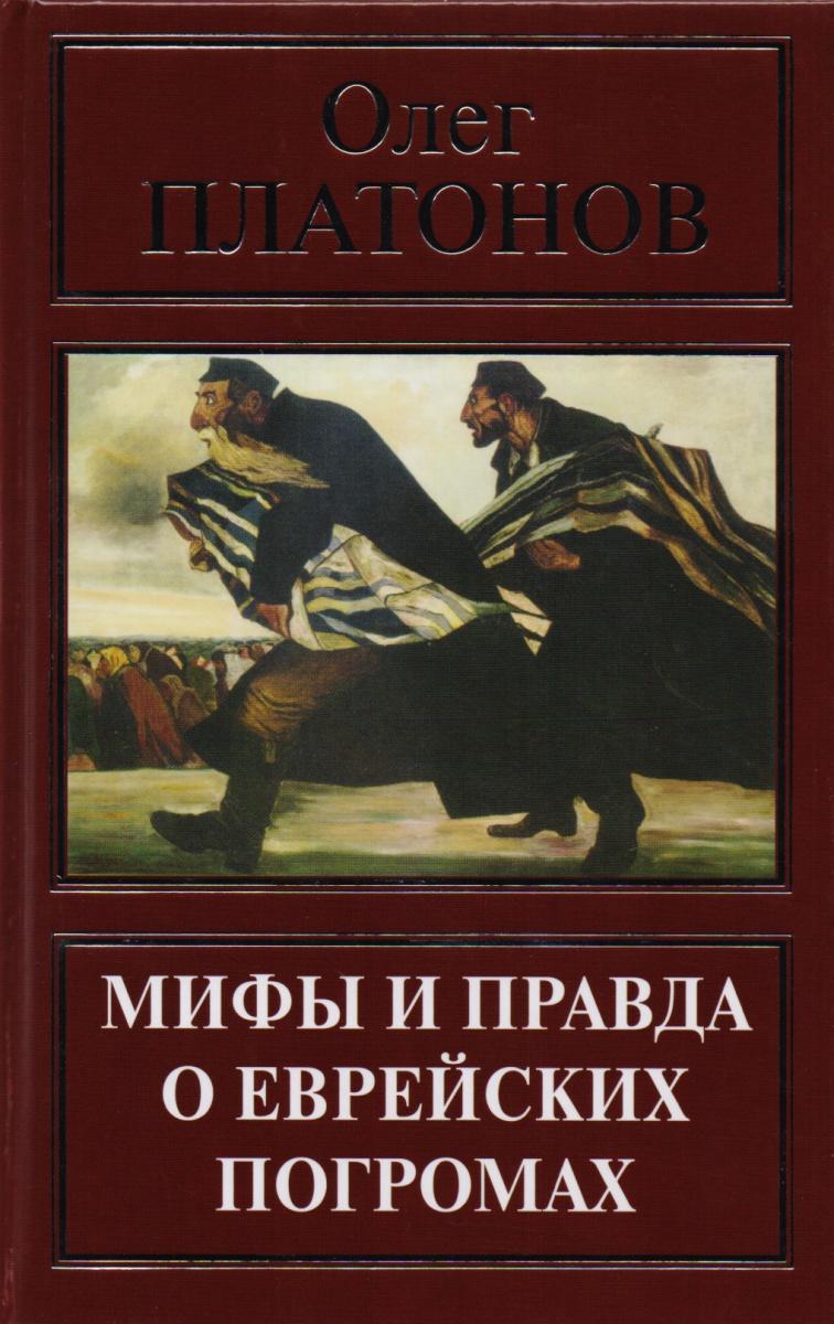 Платонов О. Мифы и правда о еврейских погромах prizyv o pomoshhi opolcheniyu