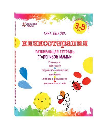 Быкова А. Кляксотерапия Рисуем с детьми 3-5 лет. Развивающая тетрадь от ленивой мамы
