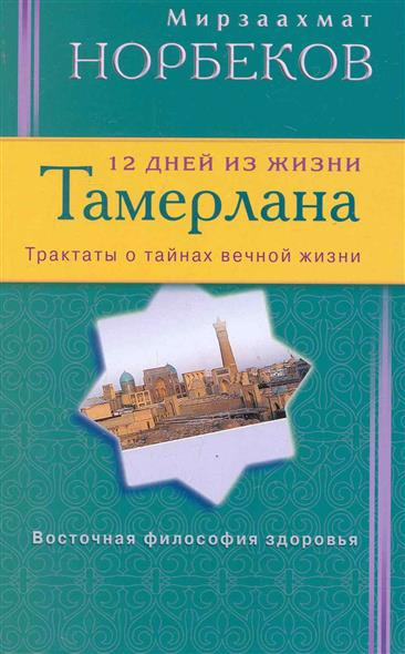 12 дней из жизни Тамерлана Трактаты о тайнах вечной жизни