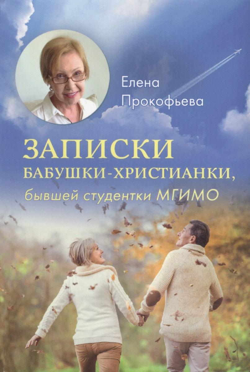 Записки бабушки-христианки, бывшей студентки МГИМО