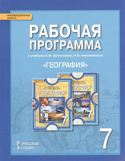 Рабочую Тетрадь К Учебнику По Истории 6 Класс Пчелов